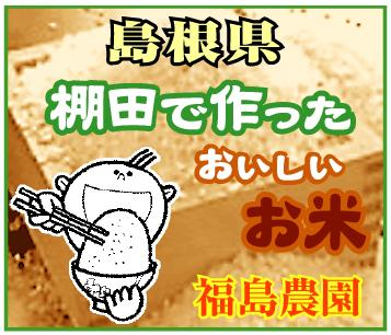 「きぬむすめ・こしひかり~福島農園」※島根県