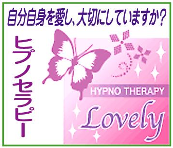 「ヒプノセラピー~Lovely」※東京都