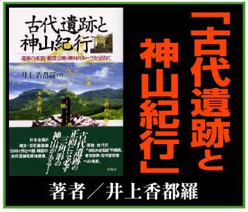 「井上香都羅 (いのうえかつら)」※大分県