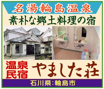 「民宿 やました荘」※石川県