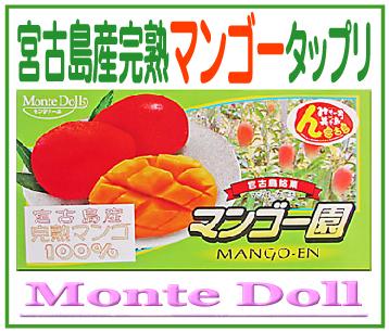 「(有)モンテドール」※沖縄県