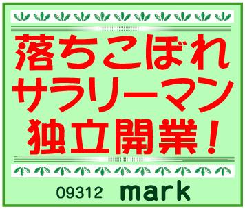 「独立開業!~ mark」※東京都