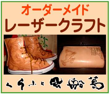 「革製品・オーダーメイド~くらふと風船葛」※香川県