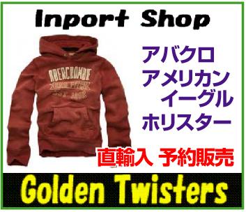 「インポートファッション~Golden Twisters」※徳島県