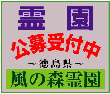 「風の森霊園」※徳島県