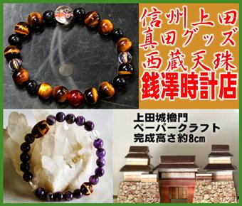 「情報企画物販部~銭澤時計店」※長野県