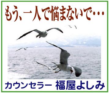 「カウンセリング~福屋よしみ」※兵庫県
