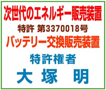 「次世代のエネルギー・・・特許権者:大塚明」※神奈川県