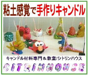 キャンドル材料専門店~「シトリンハウス」※愛知県