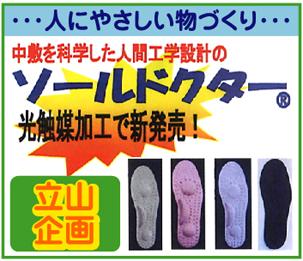 人間工学設計開発企画~「立山企画」※東京都