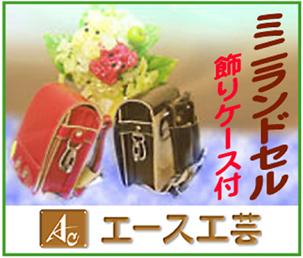 ミニランドセル~「エース工芸」※長野県