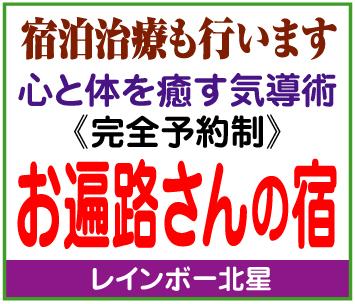 お遍路さんの宿~「レインボー北星」※高知県