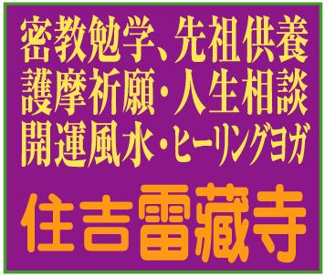 密教勉学・開運風水~「住吉 雷藏寺」※大阪府