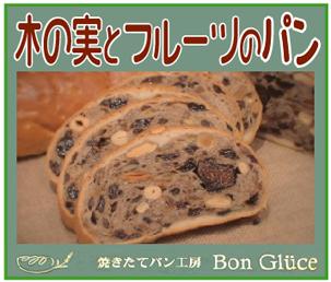 焼きたてパン工房~「ボングラッセ」※奈良県
