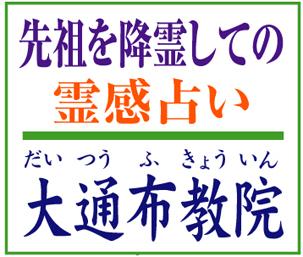 霊感占い~「大通布教院」※東京都