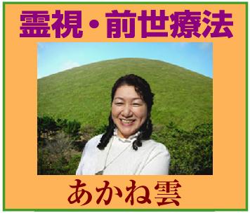 霊視・前世療法~「あかね雲」※千葉県