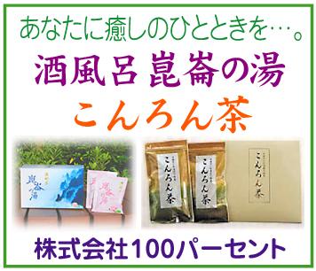 崑崙の湯/こんろん茶~「(株)100パーセント」※東京都
