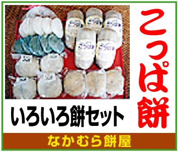 餅セット~「なかむら餅屋」※熊本県