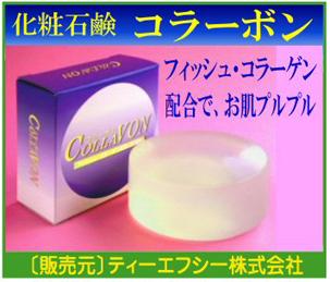 高級化粧石鹸~「ティーエフシー(株)」※大阪府