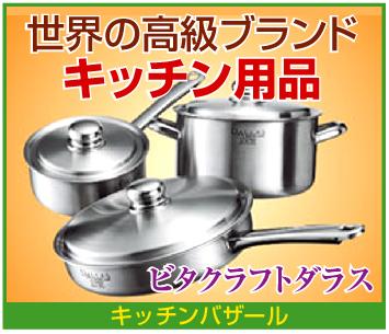 世界の高級ブランド鍋など~「キッチンバザール」※兵庫県