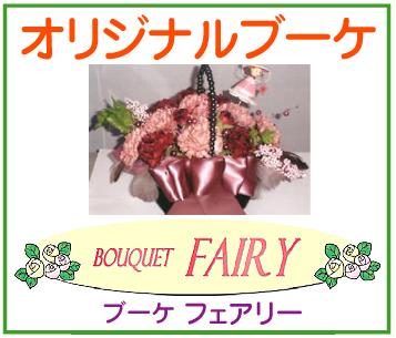 オリジナルブーケ~「ブーケ フェアリー」※群馬県