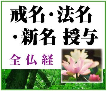 戒名・法名・新名授与~「全仏経」※愛媛県