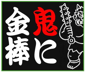 サイドビジネス~「鬼に金棒」※神奈川県