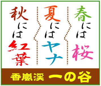 山里の味~「香嵐渓 一の谷」※愛知県