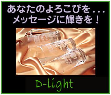 ガラスエッチング~「ディーライト」※埼玉県