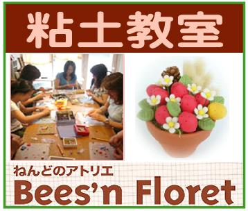 粘土教室~「ねんどのアトリエBees'n Floret」※大阪府