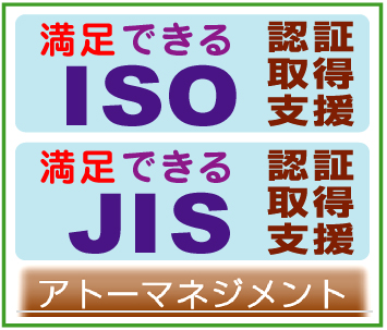 ISO・JISコンサルティング~「アトーマネジメント」※埼玉県