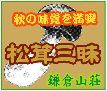 松茸料理~「鎌倉山荘」※長野県