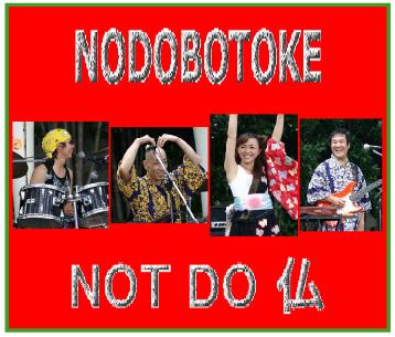 「NODOBOTOKE」※神奈川県
