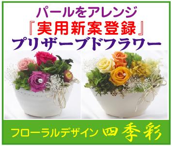 フローラルデザイン~「四季彩」※広島県