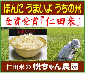 金賞受賞:仁多米~「悦ちゃん農園」※島根県