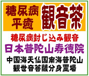 糖尿病平癒観音茶~「日本普陀山寿徳院」※京都府