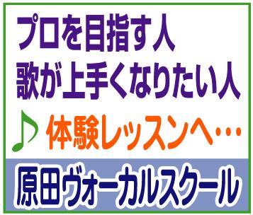 体験レッスン~「原田ヴォーカルスクール」※大阪府