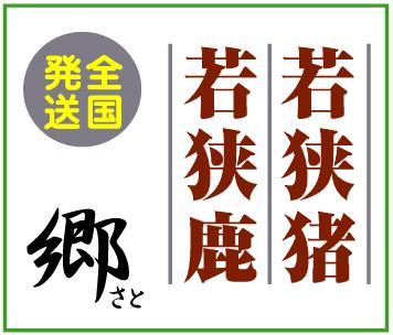 猪肉・鹿肉~「郷 <さと>」※福井県