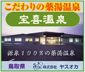 薬湯温泉:宝喜温泉館~「(株)ヤスオカ」※鳥取県