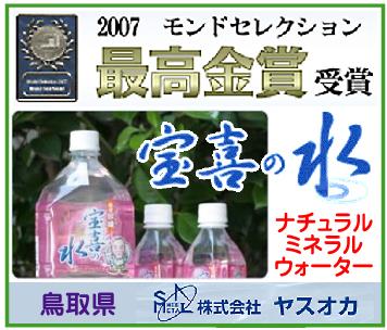 宝喜の水~「(株)ヤスオカ」※鳥取県