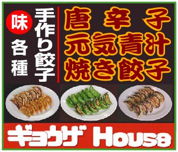 手作り餃子販売~「ギョウザHouse」※長野県