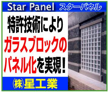ガラスブロックパネル~「(株)星工業」※千葉県