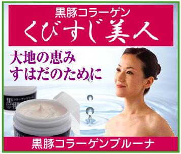 化粧品~「黒豚コラーゲンプルーナ」※福岡県