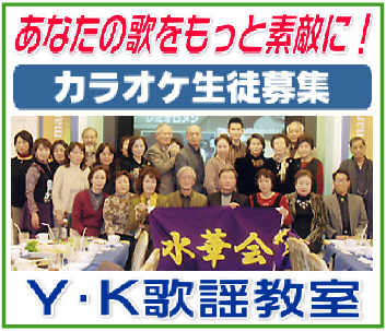 カラオケ生徒募集~「Y・K歌謡教室」※大阪府