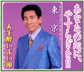 東京~「柳 一郎」※出身地:新潟県