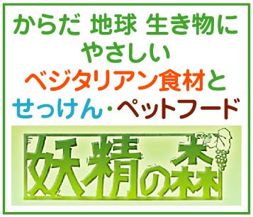 ベジタリアン食材~「妖精の森」※群馬県