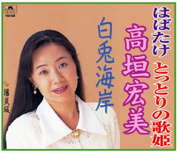 白兎海岸/陽炎坂~「高垣宏美」※鳥取県出身