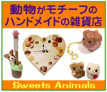動物グッズ~「Sweets Animals」※徳島県