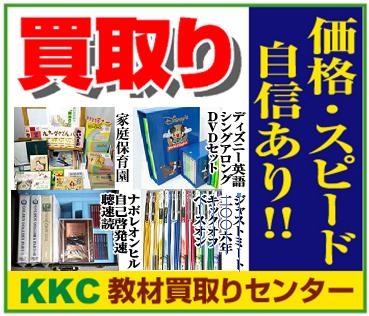 価格・スピードに自信~「教材買取センター」※静岡県