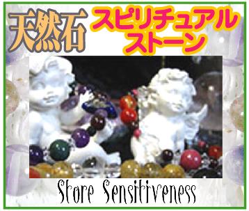 スピリチュアルストーン~「Store Sensitiveness」※東京都